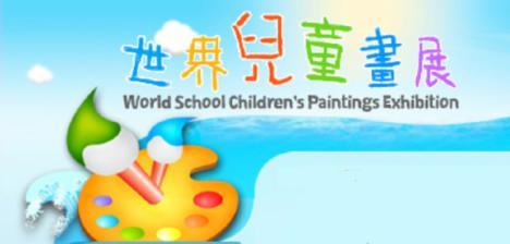 Niños de 6 a 15 años de todo el mundo participan en la Exposición de Arte Escolar de Taiwán