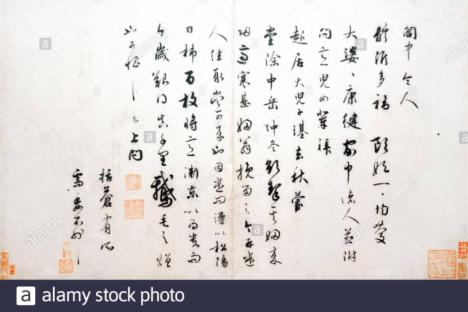 De la tradición a la modernidad: Exposición de Caligrafía del maestro taiwanés Tu Chung-Kao