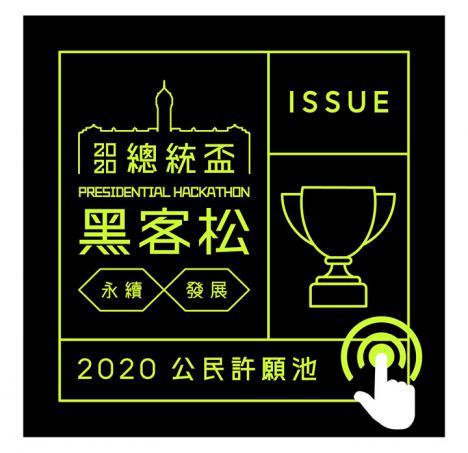 Taiwán convoca un Hackathon de proyectos de open data para solucionar necesidades sociales